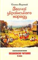 Воропай Олекса Звичаї українського народу : етнографічний нарис 978-617-592-305-4