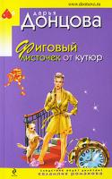 Донцова Дарья Фиговый листочек от кутюр 978-5-699-40646-3