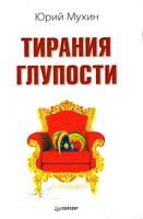 Мухин Юрий Тирания глупости 978-5-459-00376-5