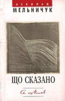 Мельничук Аскольд Що сказано: Роман 5-7150-0368-7