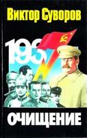 Суворов Виктор Очищение: Зачем Сталин обезглавил свою армию? 5-17-003482-2