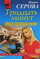 Марина Серова Тридцать минут под прицелом 978-5-699-23489-9