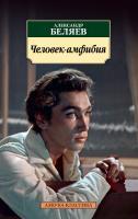 Беляев Александр Человек-амфибия 978-5-389-12591-9