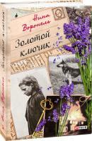 Воронель Нина Золотой ключик 978-966-03-8579-5