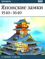 Стивен Тернбулл, П. Деннис Японские замки. 1540-1640 5-17-029172-8
