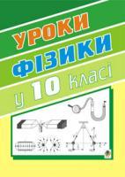 Тимочків Михайло Іванович Уроки фізики.10 клас. Книга для вчителя. 966-692-31-9