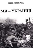 Перепічка Євген Ми - українці