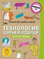 Жилевска Тереза Полный курс кройки и шитья. Технология шитья и отделки женской одежды 978-5-699-76121-0