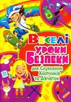 Хаткіна М. Веселі уроки безпеки для слухняних хлопчиків та дівчаток 978-617-08-0221-7
