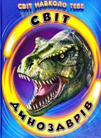 Укладач Біляєва І. Світ динозаврів 978-617-7403-17-2