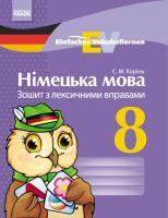 Корінь С.М. Німецька мова. 8 клас : зошит з лексичними вправами