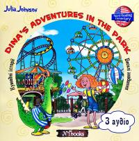 Джонсон Дж. Dina's Adventures in the Park. (без CD) 978-617-7728-11-4