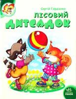 Гордієнко Сергій Лісовий дитсадок 978-966-08-4817-7