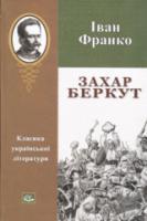 Франко Іван Захар Беркут 966-7263-24-3