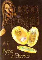 Браун Сандра Буря в Эдеме 5-237-04584-7