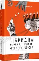 Магда Євген Гібридна агресія Росії: уроки для Європи 978-966-974-783-9