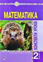 Будна Наталя Олександрівна, Шост Наталія Богданівна Математика : конспекти уроків. 2 клас 978-966-10-5906-0