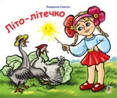 Савчук Людмила Павлівна Літо-літечко: вірші : розмальовка для дітей дошкільного віку 978-966-10-1722-0
