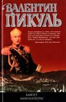 Пикуль Валентин Баязет. Миниатюры 978-5-9533-3917-9