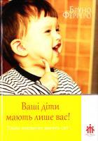Ферреро Бруно Ваші діти мають лише вас! 978-966-395-856-9