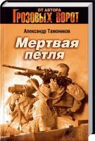 Тамоников Александр Мертвая петля 978-5-699-65154-2