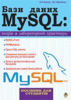 Балик Надія Романівна, Мандзюк Віктор Іванович Бази даних MySQL.Навчальний посібник. 978-966-10-0906-5