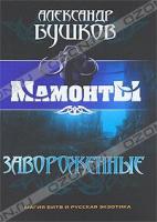Александр Бушков Завороженные 978-5-373-03754-9