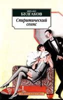 Булгаков Михаил Спиритический сеанс: Рассказы, фельетоны, очерки 1920-х годов 978-5-389-01325-4