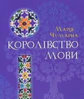 Чумарна Марія Королівство мови 978-617-629-428-3