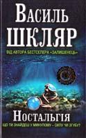 Шкляр Василь Ностальгія 978-966-14-6543-4