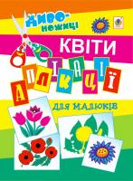 Мельник Володимир Михайлович Аплікації для малюків. Квіти. 2005000000805