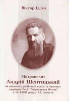 Ідзьо Віктор Митрополит Андрій Шептицький на шпальтах російської преси 978-966-665-464-2
