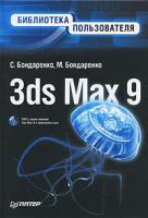 С. Бондаренко, М. Бондаренко 3ds Max 9. Библиотека пользователя (+ DVD-ROM) 978-5-91180-471-8