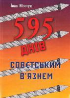Німчук Іван 595 днів совєтським в'язнем