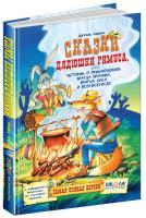 Джоэль Чандлер Харрис Сказки дядюшки Римуса, или Истории о приключениях Братца Кролика, Братца Лиса и всех-всех-всех 978-966-429-173-3