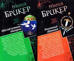 Брикер Мария Небо под зеленым абажуром ; Изысканный адреналин 978-5-699-64417-9