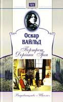 Вайльд Оскар Портрет Доріана Грея 966-661-163-5