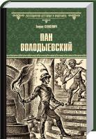 Сенкевич Генрик Пан Володыевский 978-5-4444-3818-3