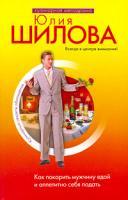 Юлия Шилова Как покорить мужчину едой и аппетитно себя подать 978-5-699-35861-8