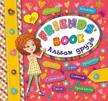 Смирнова К. В. Альбом друзів. Friends' book 978-966-284-395-8