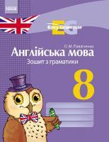 Павліченко О.М. Easy Grammar. Англійська мова. 8 клас. Зошит з граматики