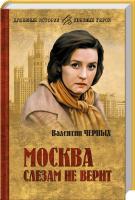 Черных Валентина Москва слезам не верит 978-5-4444-2190-1