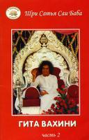 Шри Сатья Саи Баба Гита Вахини. Часть 2 5-94355-143-3
