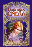 Бертрис Смолл Неотразимая герцогиня 5-17-015005-25-9578-2488-7