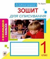 Будна Тетяна Богданівна Зошит для списування з калькою : 1 кл. 978-966-10-2899-8