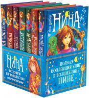 Нина. Подарочный комплект из 7 книг 978-5-389-16135-1