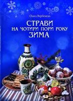 Вербенець Ольга Страви на чотири пори року. Зима 978-966-938-0050-1