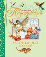 Паустовский Константин Растрёпанный воробей 978-5-389-01299-8