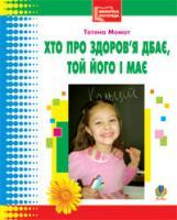 Момот Тетяна Леонідівна Хто про здоров'я дбає, той його і має.Бібліотека логопеда-практика 978-966-10-0480-0