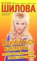 Юлия Шилова Влюбиться насмерть, или Мы оба играем с огнем 978-5-17-069580-5